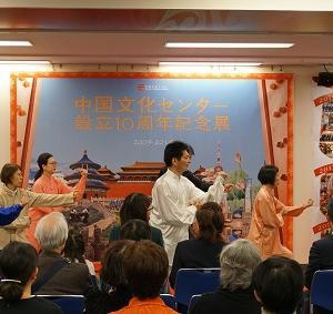 中国文化センター設立10周年記念展