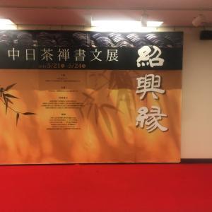 中国文化センターで少林寺武術教室の講師2