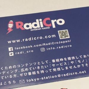 趣味の見つけ方、ラジオでちょっと話します