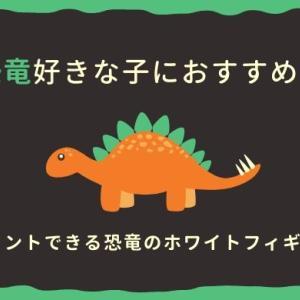 恐竜好きな子におすすめ!ペイントできる恐竜のホワイトフィギュア