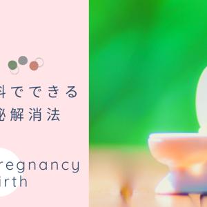 妊婦の便秘解消法!無料でできる方法を紹介