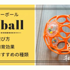 オーボールはいつから?遊び方や知育効果、おすすめの種類も紹介