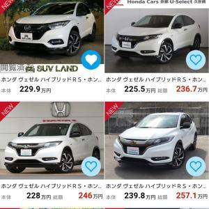 【2019年最新】車買うならグーネット!簡単にアプリでも探せる!【中古車販売】