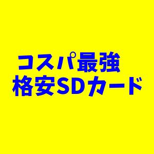 コスパ最強サンディスク格安高速SDカード/マイクロSDカード