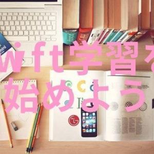 Swiftは独学で学習できます。Swift学習のためのおすすめ書籍