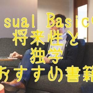 Visual Basicの将来性と独学おすすめ書籍