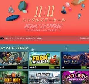 【独身者の日】11月11日は中国でなんと3兆円の売り上げ、『Steam』でもやってるらしい!