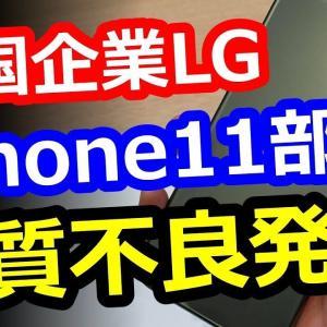 【iPhone11 Pro Max がヤバい!】「韓国LG」国産フッ化水素で作ったOLEDパネル品質不良で100万台破棄!