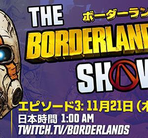 【DLC】『Borderlands 3 ボーダーランズ 3』DLC1、11月21日午前1時の「The Borderlands Show」で解禁!