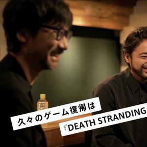 【デススト】小島監督の『DEATH STRANDING』の魅力を星野源が熱弁! 山田孝之との対談映像も公開される!