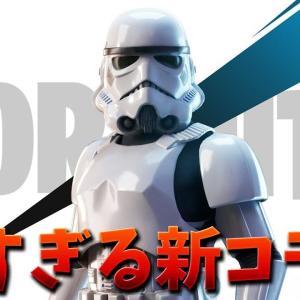 【マジ神】『Fortnite フォートナイト』が「STAR WARS」コラボでストームトルーパーのスキンを販売!
