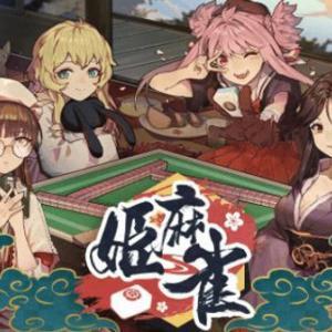 【Steam】可愛いキャラで対戦する麻雀ゲーム『姫麻雀』配信開始!条件付きでモバイルアカウントを引き継ぎ可