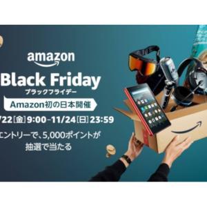 【Amazon】「ブラックフライデー」に置けるゲーム関連商品の動向とその期待値は?
