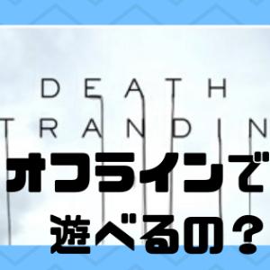 【デススト】繋がるゲーム『DEATH STRANDING』はオフラインプレイは可能なのか? 実例動画で見てみよう!