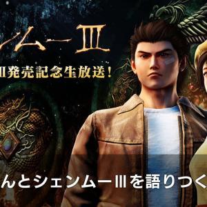 【発売】待ってた18年ぶり『シェンムー3』発売! PS4版は来たのに、PC版は来ない模様で阿鼻叫喚www