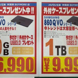 【値下がり】「SSDの 1TBが 1万円を切ってきました!」ブラックフライデーではさらに安く買えるのか?
