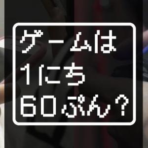香川県「ゲームは1日60分】条例案へは多くの声が・・うどんも制限しろ! 人生もゲームだろ? 罰則は無し?