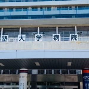 またナイトクラブ好きの上級国民がやらかしました! 慶応病院 研修医40名の「お疲れ様会」でクラスター発生