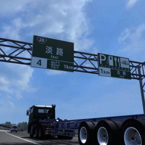 『Euro Truck Simulator 2』今度は明石海峡大橋から淡路島へ、日本マップMOD Project Japan v0.40 公開!
