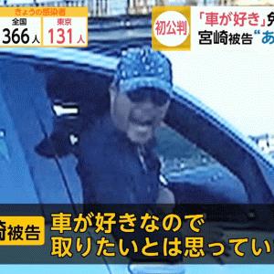 """あの """"煽り運転暴行"""" でお馴染みの宮崎文夫被告、免許は「車が好きなので取りたい」と前向きな姿勢・・"""