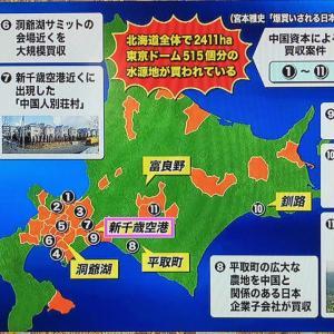 【動画あり】 赤い大地 北海道 土地を中国が爆買い中! 土地は中国に持って帰れないがそれで安心か?