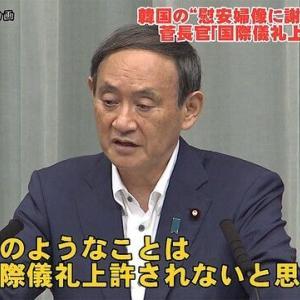【ヘタレ】安倍氏の「謝罪」像論争に…韓国植物園側「除幕式中止」 ・・・見たかったのにねw