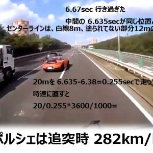 【動画発掘】首都高湾岸線 ポルシェ911 が bB に追突した事故 瞬間動画が発見される! これは「出しすぎちゃった」では済まないな・・