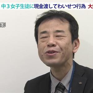 【画像】少女延べ300人に接触か! 現金を渡しわいせつ行為 元大阪府課長(52)「160人に会い、40人と性交」と供述、こんなキモイのでもお金次第でOKしちゃうのか・・