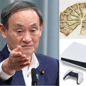 【速報】菅首相、10万円再給付を示唆 ・・・に対する反応、みんなこれでPS5買う気満々でワロタwww
