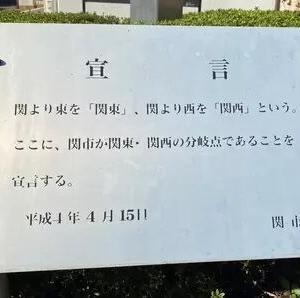 関東と関西の境目は「岐阜県関市」にあった? 30年前にシレっと「宣言」していた! なおどちらにも隣接していない模様w