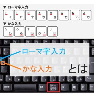 どうして日本はローマ字変換が多いの? 日本人なら かな変換だろ ・・・ローマ字とかな、どっちが便利?
