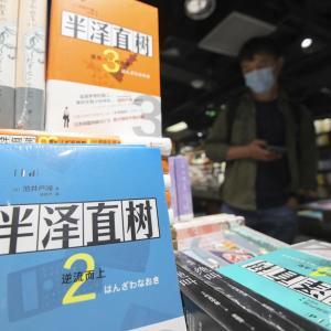 「半沢直樹」が中国で大人気! 国産ドラマよりも高評価に ・・・中国文字だと別物のようだなw
