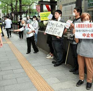 抗議文にハングルがw 「あいちトリカエナハーレ」開催 会場前でパヨクが「人種差別を助長する」と発狂! もう正体隠さないんだなw