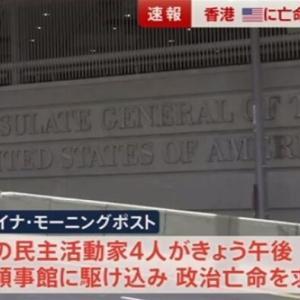 アメリカ、総領事館に政治亡命を求め駆け込んだ香港活動家の要求を拒絶 ・・・大統領選直前、なにか関係でも?