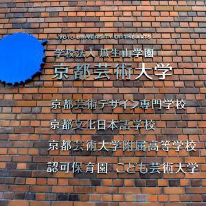 また京都か! 京都造形芸術大 ヌードテーマの公開講座で「わいせつ作品の観賞強要」 大学側に34万円の賠償命令