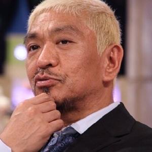 芸人 松本人志「65歳でやめようとは…あと8年くらい」 ・・・65歳からの年金暮らしですね、知らんけどw