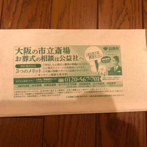 大阪市 コロナ陽性者に市から葬儀会社の広告入り封筒…連絡先の電話番号に「567」・・・市民「シャレにならんわ!」