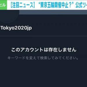 【開催中止?】東京五輪ツイッターが一時消えて騒然。理由は7歳の子ども扱いされた為で、原因は・・・
