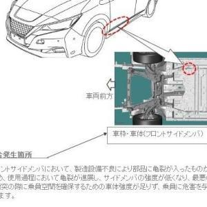 日産リーフでリコール、メインフレームに関わる部分に亀裂発見なら「車両丸ごと交換」も