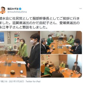 福島みずほ「服部幹事長としてご挨拶に行きました」 ・・・何役もこなす社民党の党首様でしたw