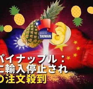 台湾産パイナップル、日本から注文殺到 駐日代表部は日本の小学校にパイナップル提供へ。食べ方も簡単🍍