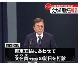文大統領への「五輪来日」提案、日本政府は「慎重」=韓国メディア報道 ・・・「慎重」の意味が判らない相手には、日本はきっぱりと言うべき!