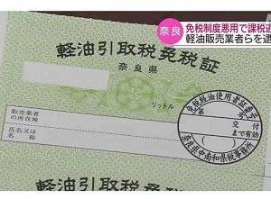 「軽油引取税」1㍑あたり32円10銭、プレジャーボート用なら掛からないので大量に仕入れた結果・・・