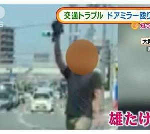"""ドアミラーにパンチ、その後もぎ取って """"雄叫び"""" …大阪で交通トラブル"""