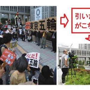 東京五輪「中止を」都庁周辺で市民デモ・・・凄い!こんなに集まって → 画像参照