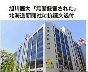 【盗聴】北海道新聞の記者 <無断録音もしていた!> 旭川医大が抗議文送付。 「これまで何度もやって来た」とマスコミ関係者が擁護