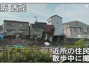 【動画】大阪 西成で住宅が倒壊! 散歩していた人が偶然撮影