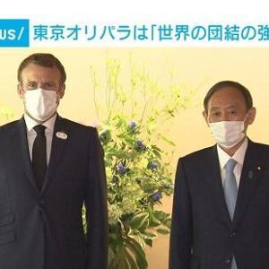 仏マクロン大統領、菅首相と会談し「東京大会の経験をパリ大会に共有」と ・・・開会式は参考になりましたか?