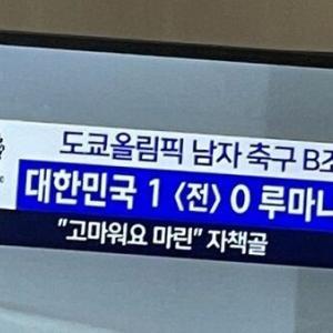 """韓国テレビ局、東京五輪サッカー 相手のオウンゴールに「ありがとう」字幕 ・・・これが """"先進国"""" のやる事w"""