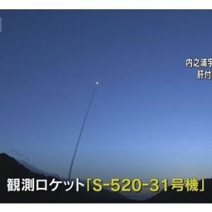 """JAXA """"衝撃波エンジン"""" の実験に成功、ロケットエンジンを革新的に高性能化!"""